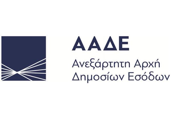 Δηλώσεις επαγγελματικών λογαριασμών στην ΑΑΔΕ | diorismos.gr