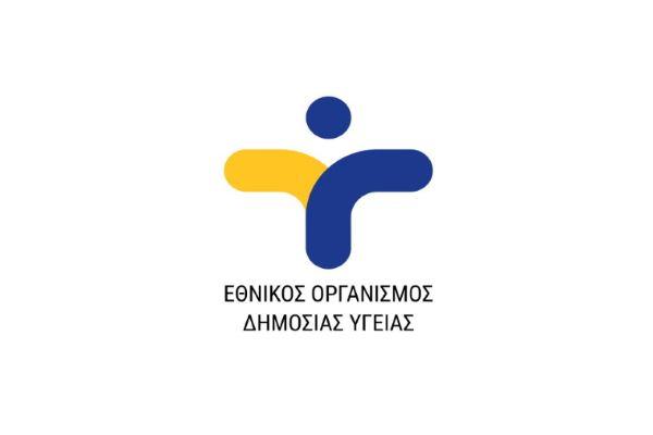 ΕΟΔΥ: Πρόσληψη 1.100 ατόμων για τη στελέχωση κινητών ομάδων και ...