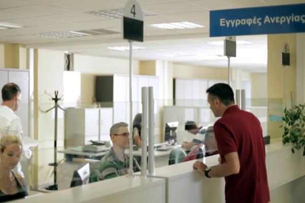 ΟΑΕΔ: Εγγραφές ανέργων για συμμετοχή στο πρόγραμμα απόκτησης εργασιακής εμπειρίας