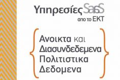 Συνέδριο «Open Scholarly Communication in Europe. Addressing the Coordination Challenge»